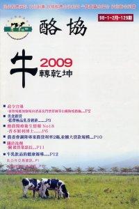 酪協月刊第 129 期