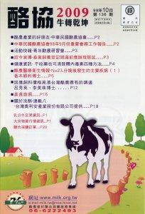 酪協月刊第 136 期