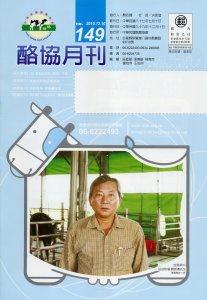 酪協月刊第 149 期