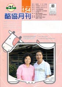 酪協月刊第 154 期