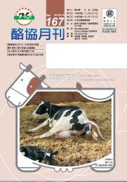 酪協月刊第 167 期