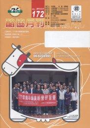 酪協月刊第 172 期