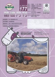 酪協月刊第 177 期
