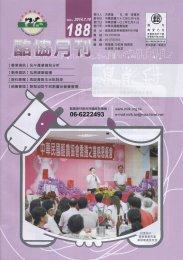 酪協月刊第 188 期