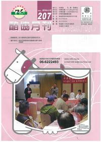 酪協月刊第 207 期