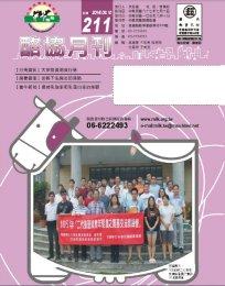 酪協月刊第 211 期