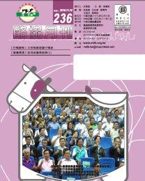 酪協月刊第 236 期